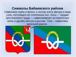 Символы Бабаевского района Символика герба и флага: в основу взята фигура в в