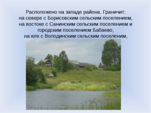 Расположено на западе района. Граничит: на севере с Борисовским сельским посе