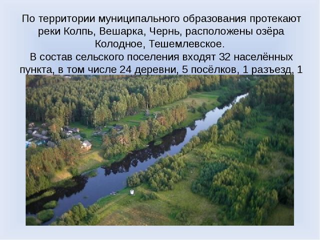 По территории муниципального образования протекают реки Колпь, Вешарка, Чернь...