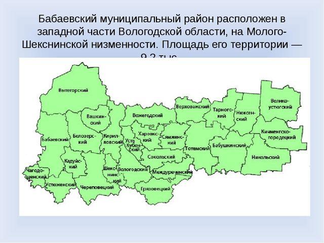 Бабаевский муниципальный район расположен в западной части Вологодской област...