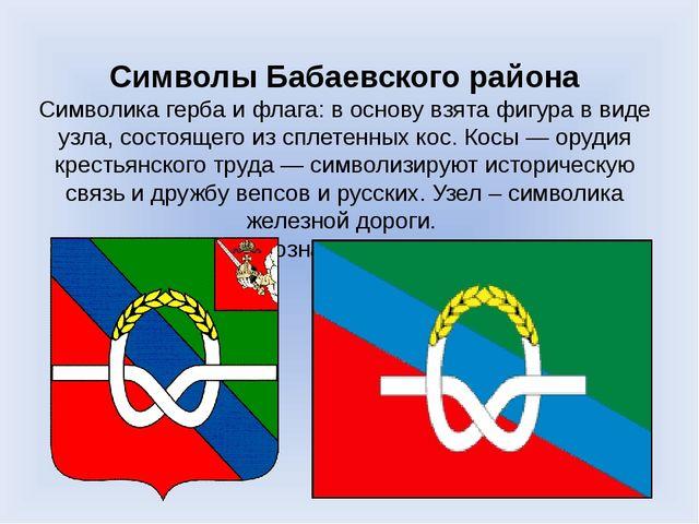 Символы Бабаевского района Символика герба и флага: в основу взята фигура в в...