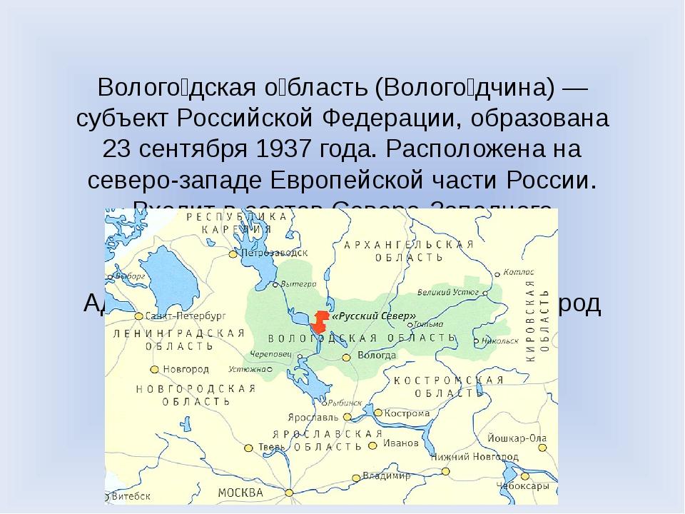 Волого́дская о́бласть (Волого́дчина) — субъект Российской Федерации, образов...