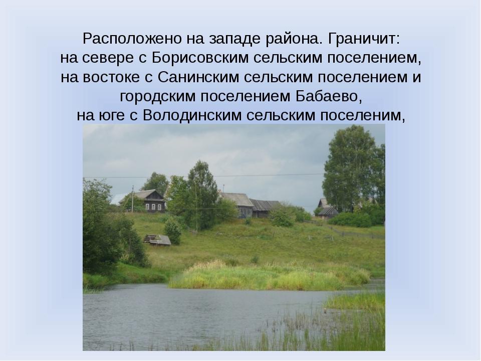 Расположено на западе района. Граничит: на севере с Борисовским сельским посе...
