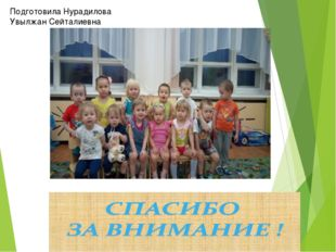 Подготовила Нурадилова Увылжан Сейталиевна