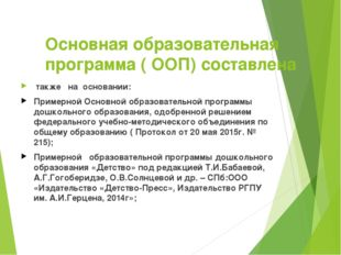 Основная образовательная программа ( ООП) составлена также на основании: Прим