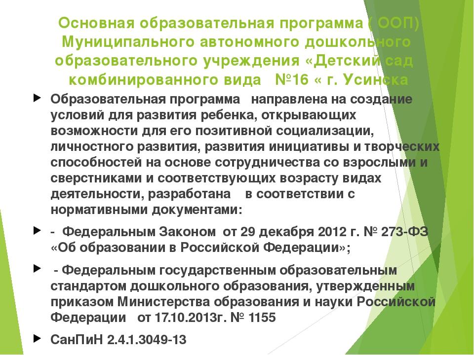 Основная образовательная программа ( ООП) Муниципального автономного дошкольн...