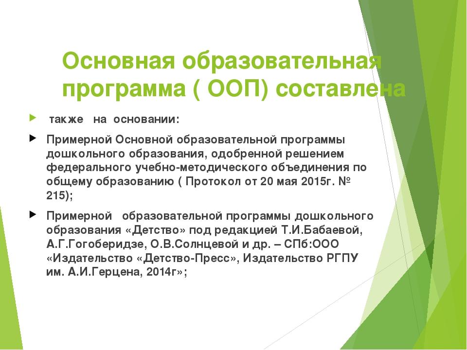 Основная образовательная программа ( ООП) составлена также на основании: Прим...