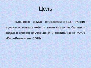 Цель выявление самых распространенных русских мужских и женских имён, а такж