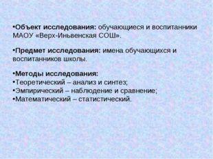 Объект исследования: обучающиеся и воспитанники МАОУ «Верх-Иньвенская СОШ».