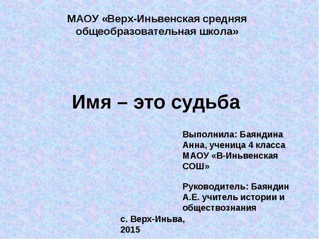 Имя – это судьба Выполнила: Баяндина Анна, ученица 4 класса МАОУ «В-Иньвенска...