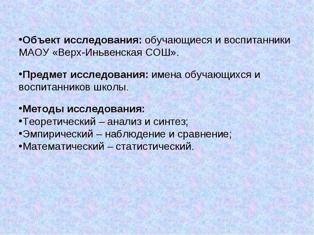 Объект исследования: обучающиеся и воспитанники МАОУ «Верх-Иньвенская СОШ»....
