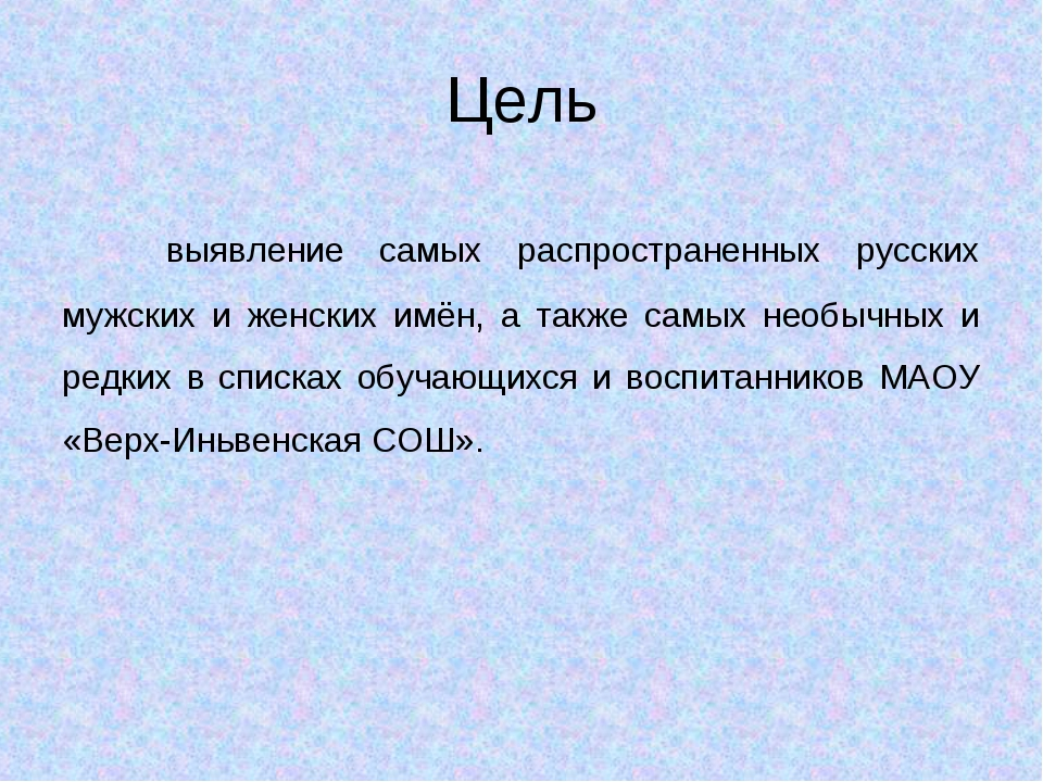Цель выявление самых распространенных русских мужских и женских имён, а такж...