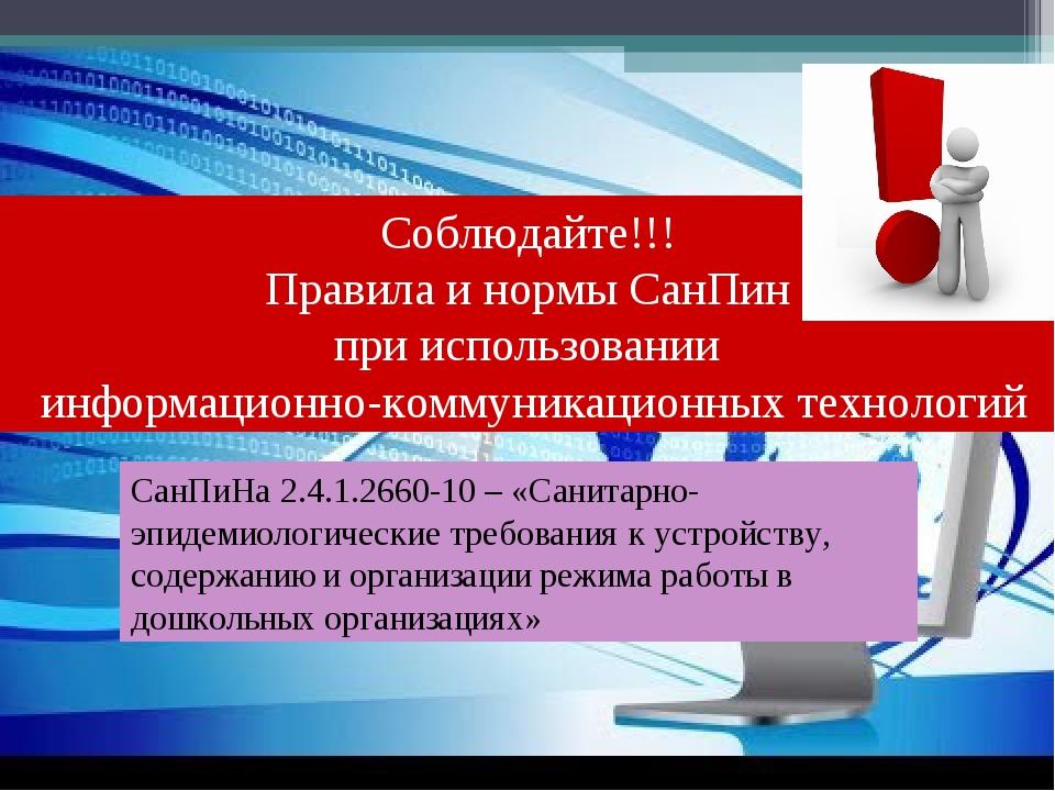 Соблюдайте!!! Правила и нормы СанПин при использовании информационно-коммуник...