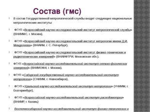 Состав (гмс) В состав Государственной метрологической службы входят следующи