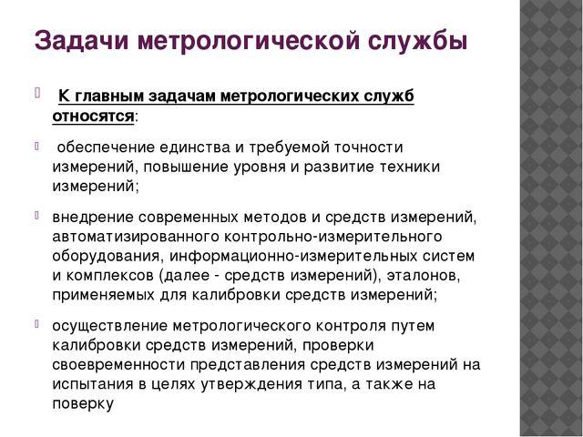 Задачи метрологической службы К главным задачам метрологических служб относя...