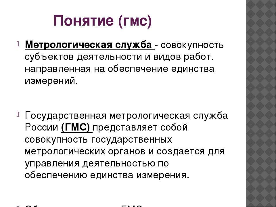 Понятие (гмс) Метрологическая служба - совокупность субъектов деятельности и...