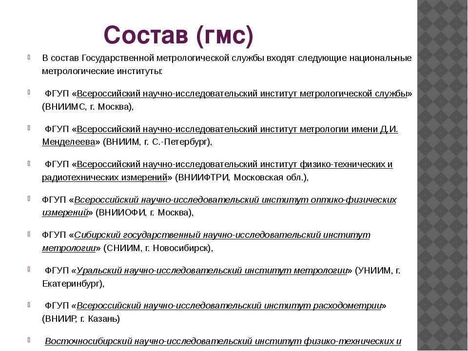 Состав (гмс) В состав Государственной метрологической службы входят следующи...