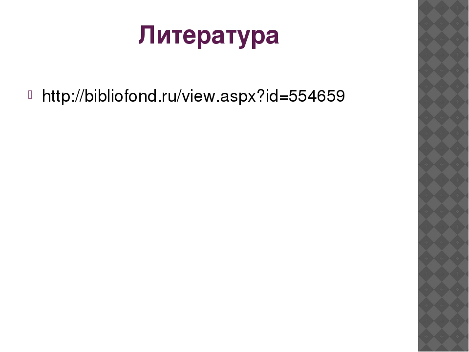 Литература http://bibliofond.ru/view.aspx?id=554659