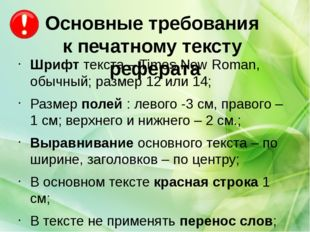 Основные требования к печатному тексту реферата Шрифт текста – Times New Roma