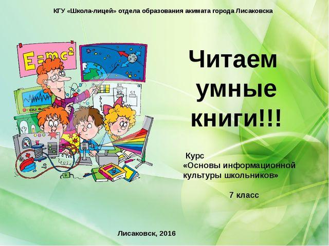 КГУ «Школа-лицей» отдела образования акимата города Лисаковска Читаем умные к...