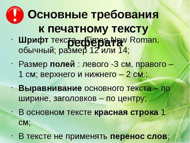Основные требования к печатному тексту реферата Шрифт текста – Times New Roma...