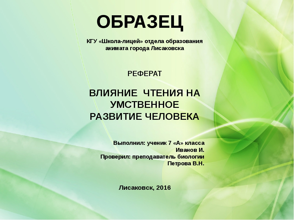 ОБРАЗЕЦ КГУ «Школа-лицей» отдела образования акимата города Лисаковска РЕФЕР...