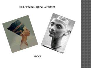 НЕФЕРТИТИ – ЦАРИЦА ЕГИПТА  БЮСТ