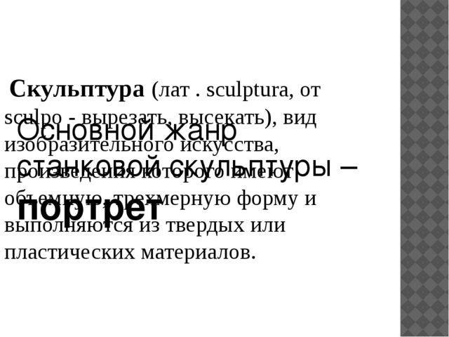 Скульптура (лат . sculptura, от sculpo - вырезать, высекать), вид изобразите...