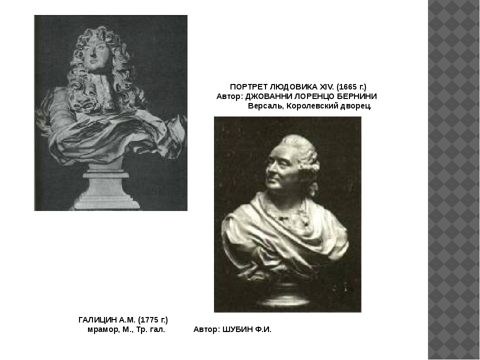 ПОРТРЕТ ЛЮДОВИКА ХIV. (1665 г.) Автор: ДЖОВАННИ ЛОРЕНЦО БЕРНИНИ  Версаль, К...