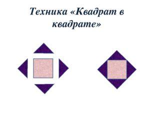 Техника «Квадрат в квадрате»