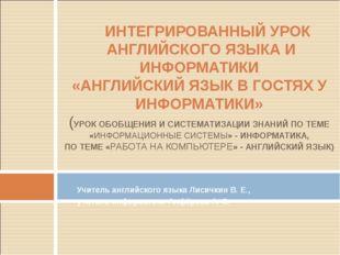 ИНТЕГРИРОВАННЫЙ УРОК АНГЛИЙСКОГО ЯЗЫКА И ИНФОРМАТИКИ «АНГЛИЙСКИЙ ЯЗЫК В ГОСТ