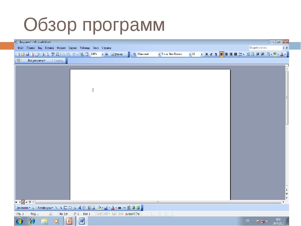 Обзор программ
