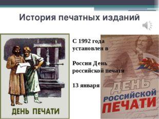 История печатных изданий С 1992 года установлен в России День российской печа