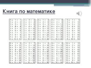 Книга по математике Книга по математике Первая печатная книга по математике п