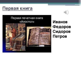Первая книга Иванов Федоров Сидоров Петров Первая книга Первыми создателями р
