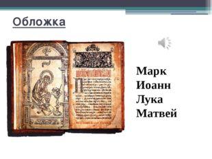 Обложка Марк Иоанн Лука Матвей Первая обложка Изображение какого евангелиста