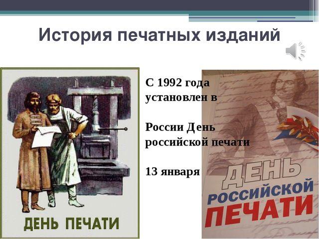 История печатных изданий С 1992 года установлен в России День российской печа...