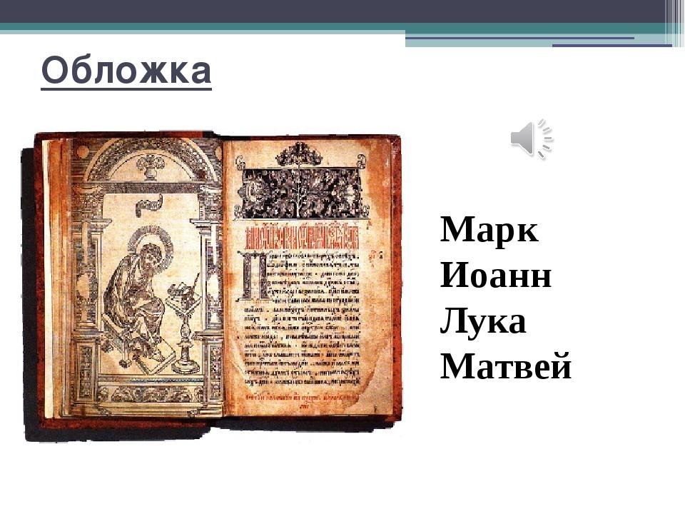 Обложка Марк Иоанн Лука Матвей Первая обложка Изображение какого евангелиста...