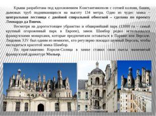 Крыша разработана под вдохновением Константинополя с сотней колонн, башен, ды