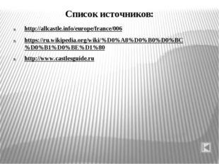 Список источников: http://allcastle.info/europe/france/006 https://ru.wikipe