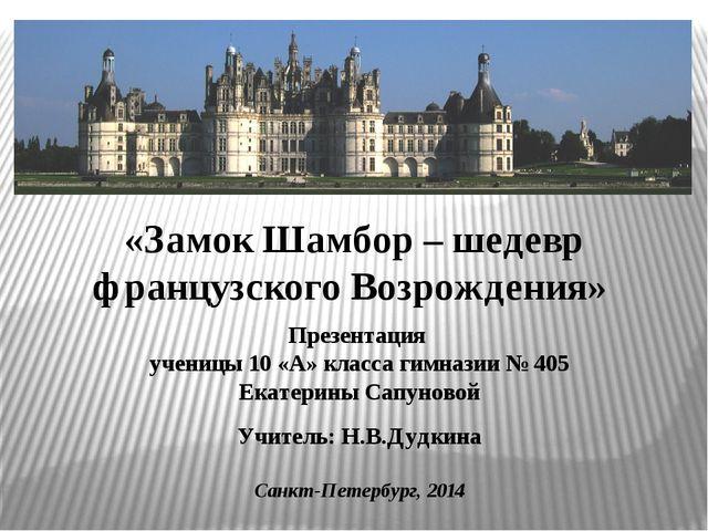 «Замок Шамбор – шедевр французского Возрождения» Презентация ученицы 10 «А» к...