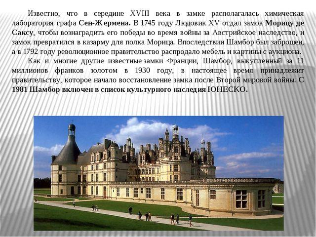 Известно, что в середине XVIII века в замке располагалась химическая лаборато...