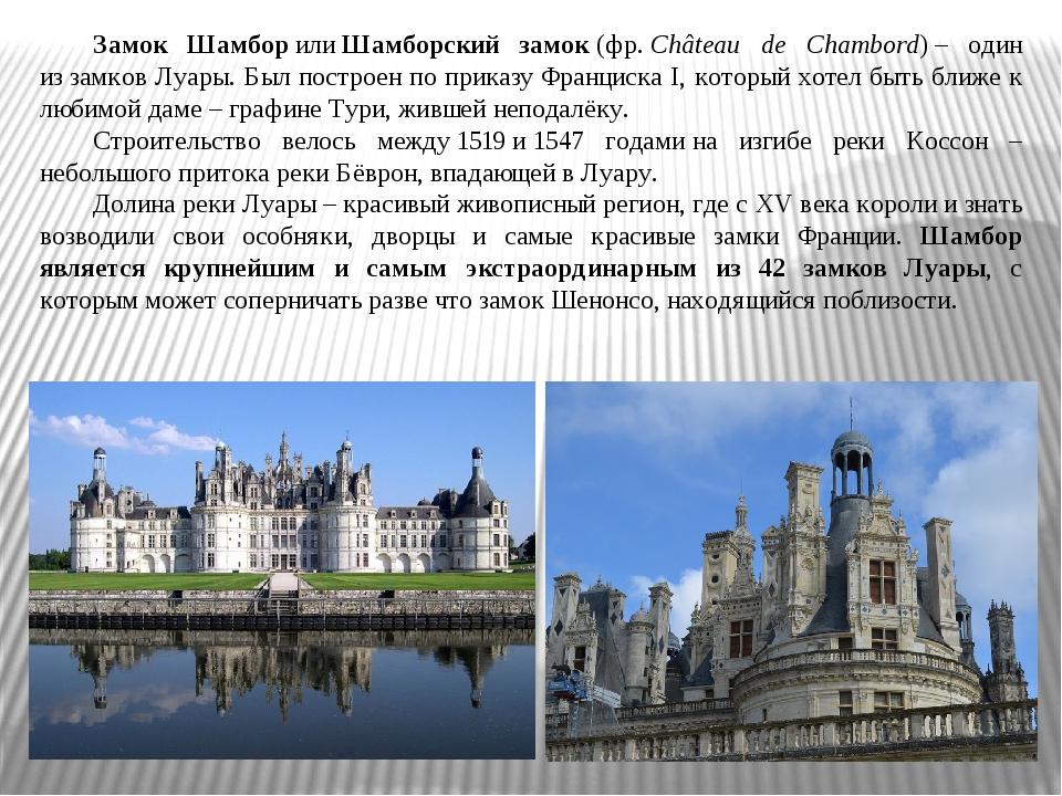 Замок ШамборилиШамборский замок(фр.Château de Chambord)– один иззамков...