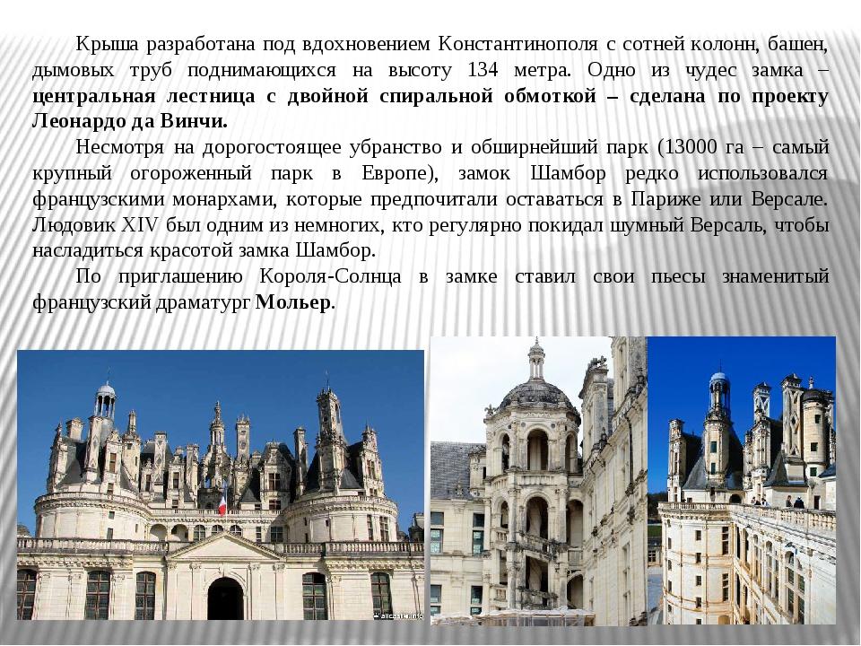 Крыша разработана под вдохновением Константинополя с сотней колонн, башен, ды...