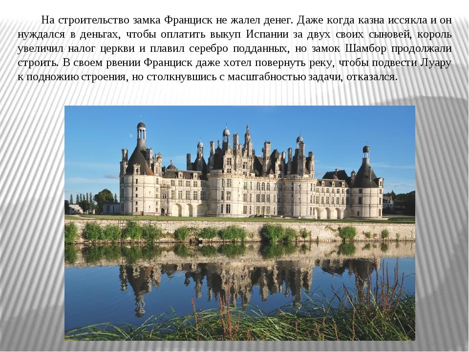 На строительство замка Франциск не жалел денег. Даже когда казна иссякла и он...