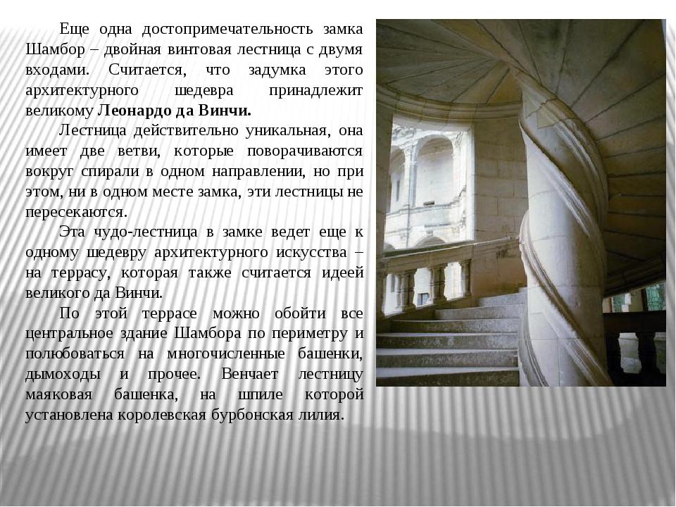 Еще одна достопримечательность замка Шамбор – двойная винтовая лестница с дву...