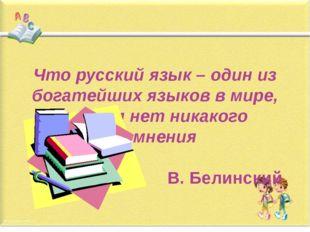 Что русский язык – один из богатейших языков в мире, в этом нет никакого сом