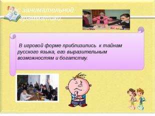 Час занимательной грамматики. В игровой форме приблизились к тайнам русского
