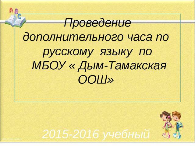 Проведение дополнительного часа по русскому языку по МБОУ « Дым-Тамакская ООШ...