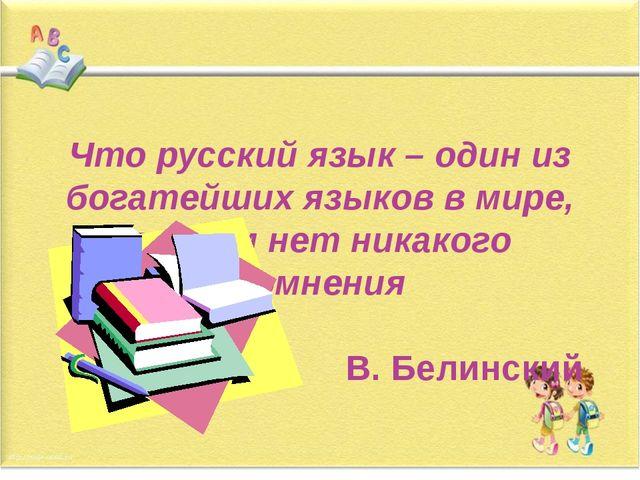 Что русский язык – один из богатейших языков в мире, в этом нет никакого сом...